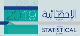النشرة الإحصائية الشهرية : ديسمبر 2019