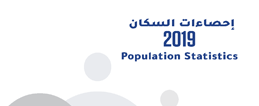 السكان 2019 : الإصدار 9